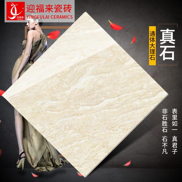 佛山厂家直销 通体大理石瓷砖客厅地砖餐厅墙砖卫生间800x800瓷砖