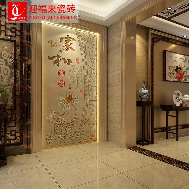 玄关瓷砖电视背景墙大理石微晶石简约风格3d瓷砖雕刻家和富贵