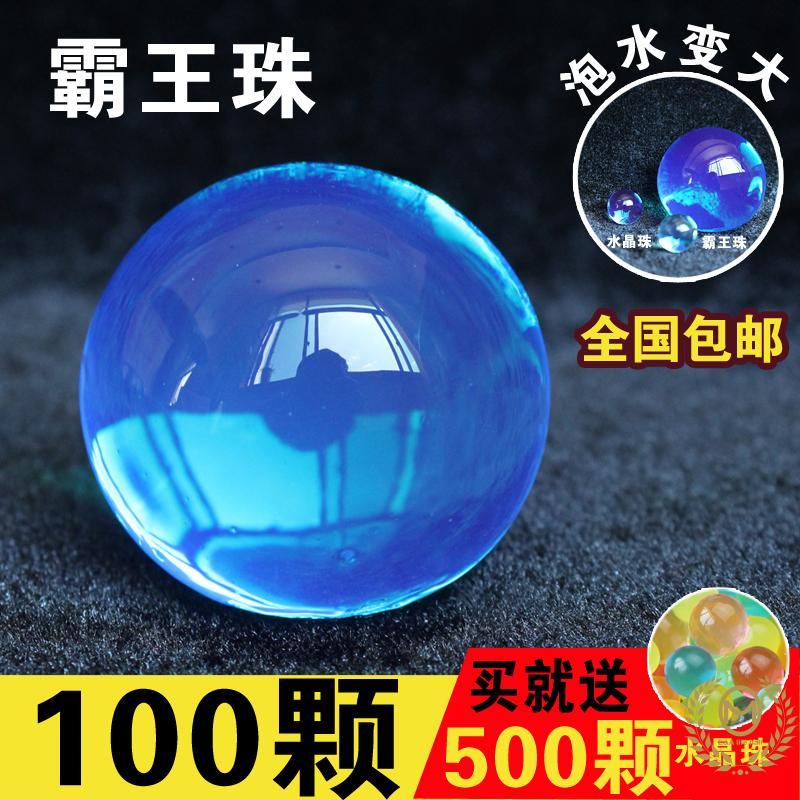 水宝宝玩具水晶宝宝吸水珠水精灵海绵宝宝生命球海洋生物球泡水珠