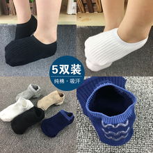 Children's socks spring and autumn cotton socks summer thin boys and girls boat socks sports socks pure black and white invisible socks