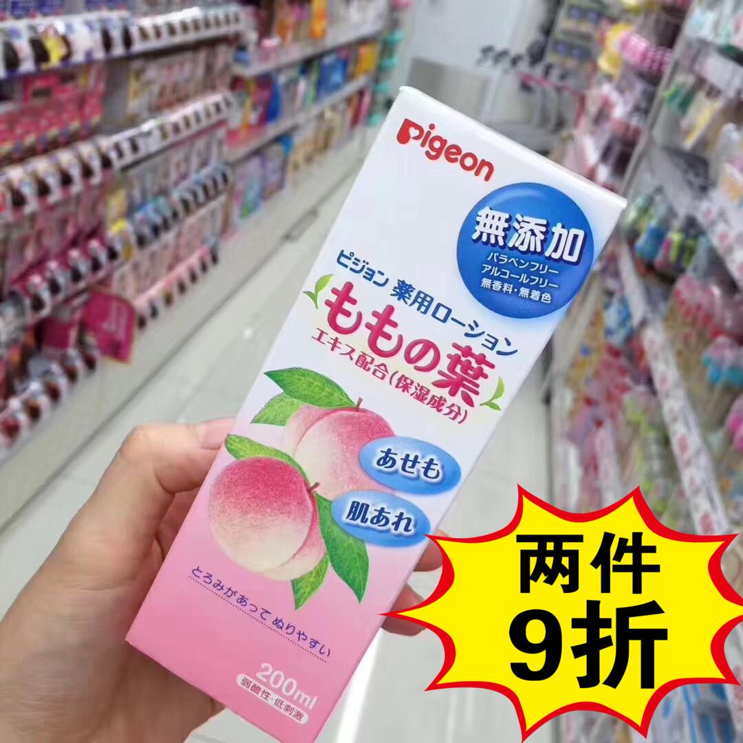 日本本土正品贝亲桃子水婴儿液体爽身粉桃叶水保湿液体痱子
