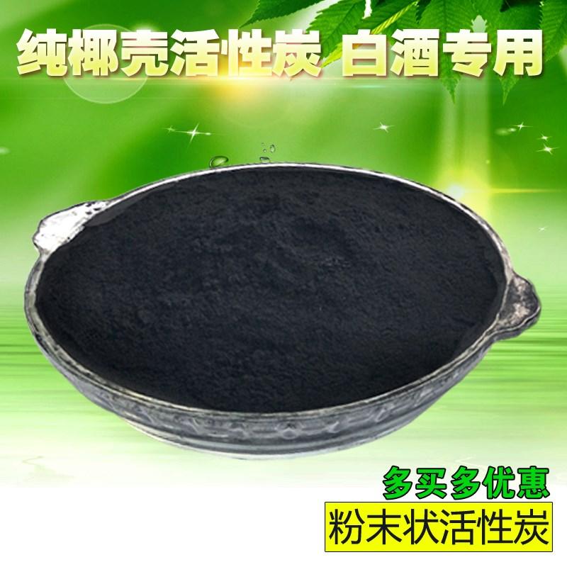 碳颗粒食品级酒类专用碳散装 1f酒用活性炭 白酒过滤椰壳活性