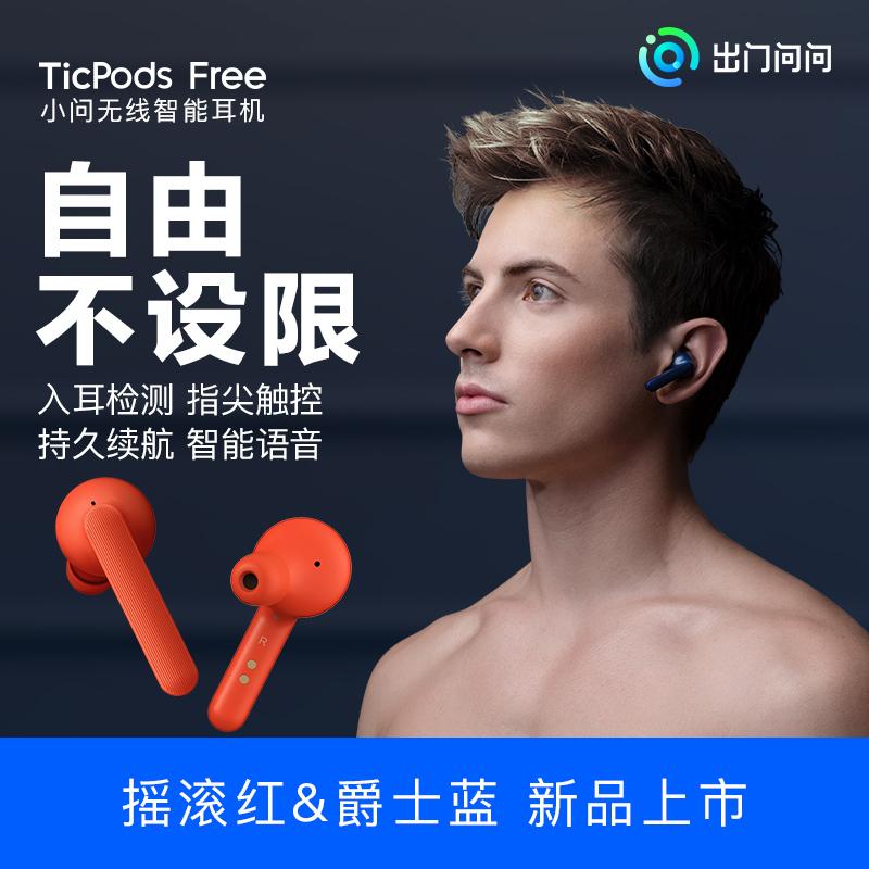 藍耳機運動