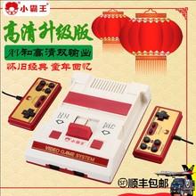 小霸王C28高清版4K紅白機懷舊家用電視8位FC插卡游戲機HDMI輸出