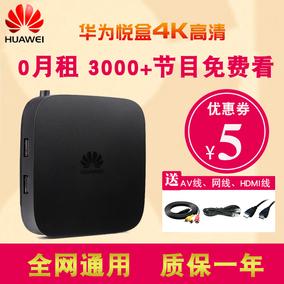 Huawei/华为 EC6108V9悦盒网络电视机顶盒子家用4K高清播放器wifi