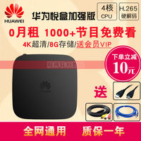 Huawei Wyatt Box EC6108V9 Network TV Top Box Household 4K HD Player WIFI Network Universal