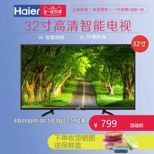 液晶电视机32寸特价 海尔 Haier/海尔 32EU3000 平板电视
