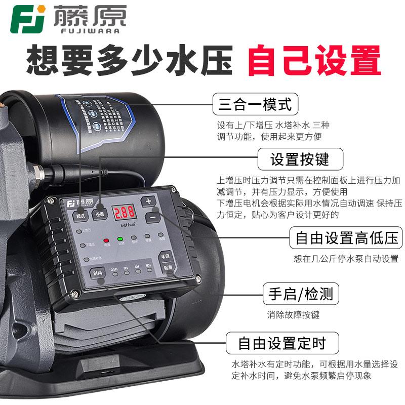 藤原增压泵全自动静音家用自来水井水泵自吸泵加压稳压变频增压泵