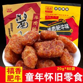 禛香肥牛20g*60包香菇肥牛大豆素肉8090后怀旧宿舍小零食小吃散装