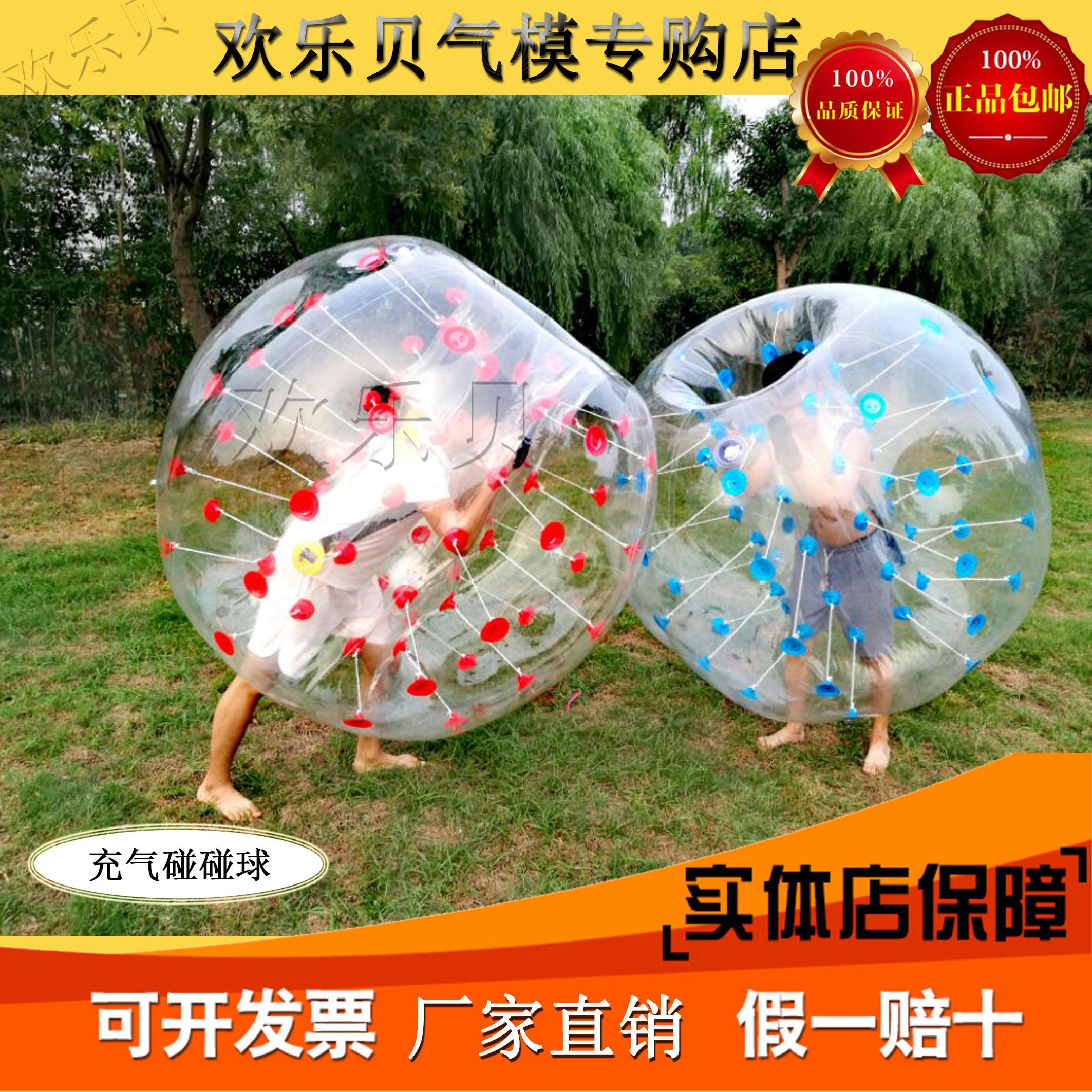 趣味运动会道具充气碰碰球碰撞球成人户外水上步行球滚筒儿童