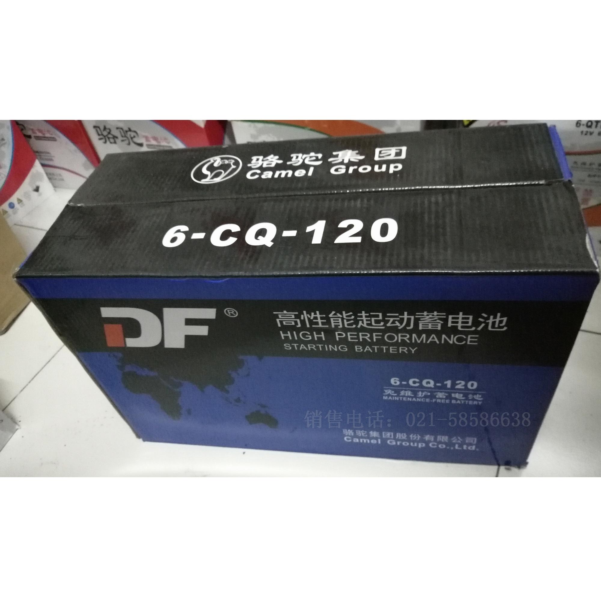 骆驼蓄电池  阿波罗DF电瓶 6-CQ-120船舶用电瓶 12V120Ah启动蓄电