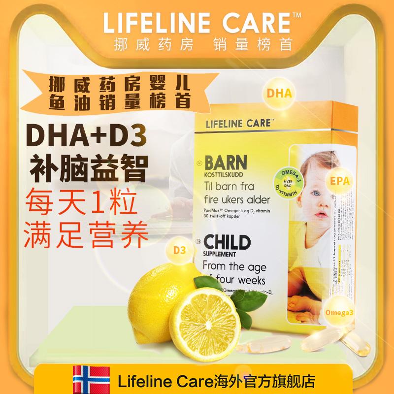 挪威Lifeline Care宝宝婴儿鱼油dha新生婴幼儿儿童记忆力挪威小鱼