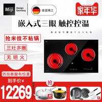 德国米技/ Miji Gala JTE 5200II三眼多圈家用嵌入式电陶炉