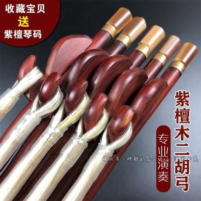 二胡弓子真马尾音乐学院专业考级演奏二胡琴弓乐器配件弓厂家直销