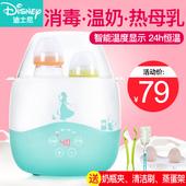 迪士尼奶瓶温奶器消毒器二合一暖奶器恒温自动智能保温婴儿热奶器