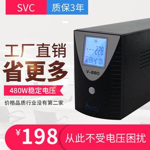 UPS不间断电源 家用220V电脑稳压应急备用V880UPS电源480W SVC