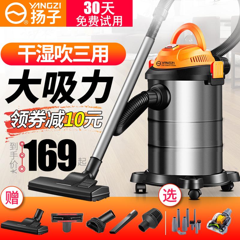 扬子吸尘器家用强力大功率手持式小型机迷你静音工业干湿吹除螨