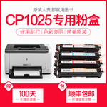 墨书惠普hp LaserJet CP1025 color粉盒彩色激光打印机硒鼓墨盒nw