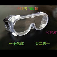 Increase four beads goggles anti-fog goggles dustproof sand protective glasses anti-acid and alkali labor insurance motorcycle goggles