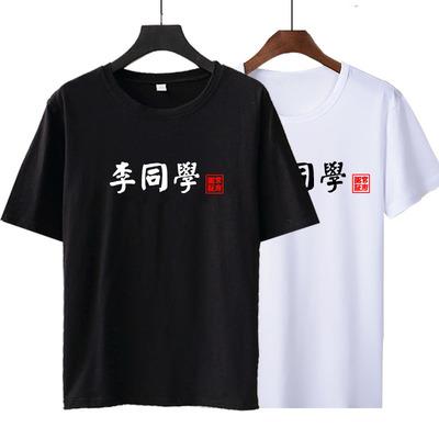 夏季百家姓同学短袖文字T恤男女情侣装BF风学生班服半袖体恤衫