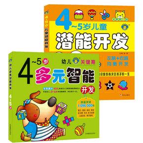 套装2册 儿童潜能开发全书4-5岁幼儿多元智能开发左右脑全脑益智游戏书籍四岁五岁宝宝智力开发图画书绘本 亲子互动阅读物正版包邮
