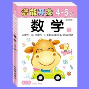 中班儿童益智书 4岁儿童书籍 潜能开发数学 右脑开发训练书籍 3-4-5岁幼儿园智力开发书 四岁宝宝书籍 早教书 数学思维训练 益智书