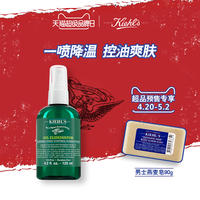 [Extra products pre-sale] Kiehl's Men's Refreshing Facial Spray 125ml