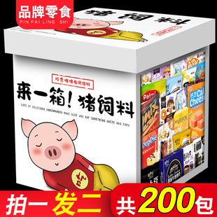 猪饲料零食大礼包送女生散装一箱整超大混装吃货网红小吃休闲食品