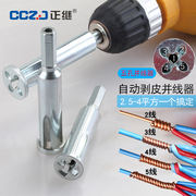 Parallel universal connector electrician automatic stripping 5 wire connector quick connector twist wire twisted wire artifact