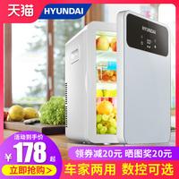 HYUNDAI现代20L车载冰箱制冷迷你小型家用单门式宿舍学生车家两用