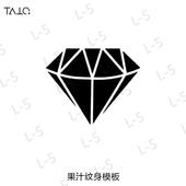 2cm 即墨蓝暂时性轻文身半永久纹身小模版钻石图案纹身模板3