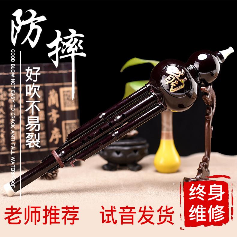 Китайский язычковый инструмент Хулусы Артикул 587276748119