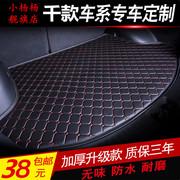 2016款东风日产全新轩逸汽车后备箱垫专车专用尾箱垫脚垫改装配件