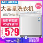 美菱9公斤半自动家用双桶洗衣机大容量波轮双缸9kg双筒双杠包邮