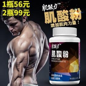 包邮德国水肌酸200g高纯度200目粉健身增肌提高肌肉力量耐力肌酸