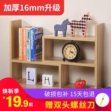 创意电脑桌上书架伸缩小型办公收纳架简约桌面书柜儿童简易置物架