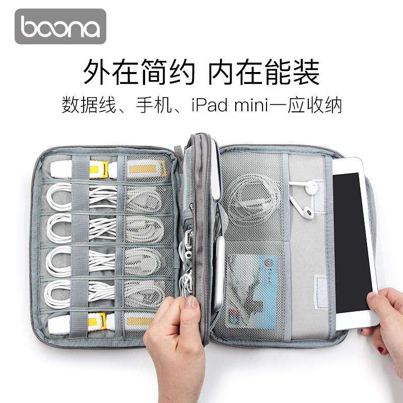 包纳数据线收纳包 数码收纳便携耳机硬盘U盘充电宝移动电源保护套