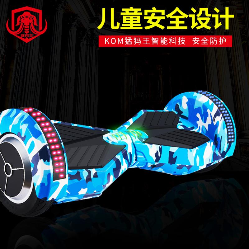 猛犸王智能电动平衡车双轮 成人代步车两轮体感漂移车平衡车 儿童
