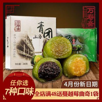 上海特产万寿斋青团传统糕点网红零食小吃艾草糯米糍粑团子豆沙馅
