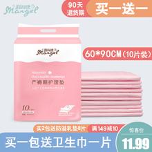 美好天使孕妇产褥垫产后护理垫一次性床单防水垫产妇月经垫10片