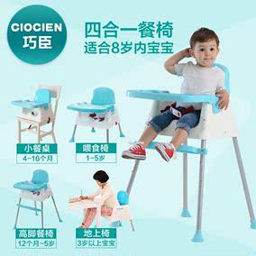 宝宝餐椅婴儿便携式饭桌巧臣多功能bb吃饭桌椅座椅可折叠儿童餐椅