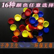 幼儿园diy手工材料圆形塑料瓶盖矿泉水装饰手工画瓶盖材料