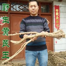 包邮 特级无硫北芪王500克 甘肃岷县原产地天然纯野生黄芪大片泡水
