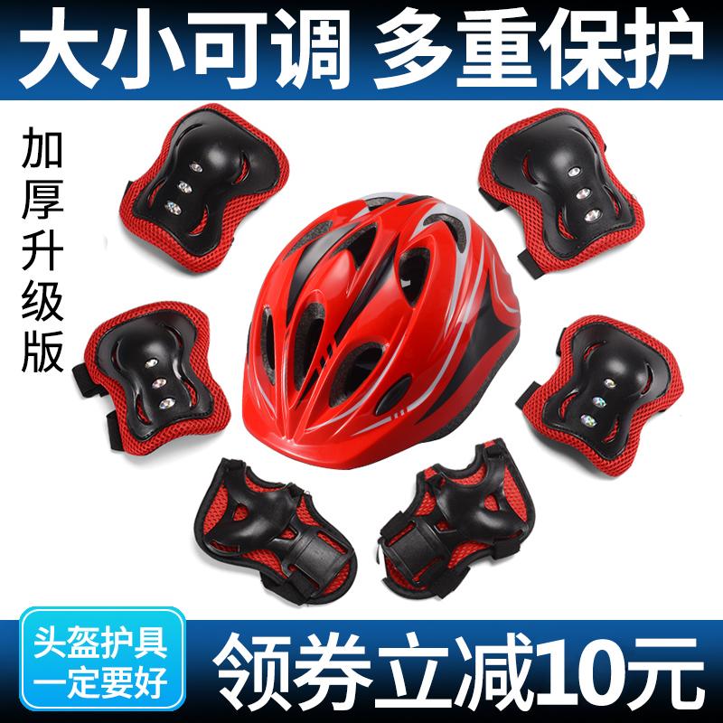 轮滑护具自行车运动头盔溜冰鞋套装儿童