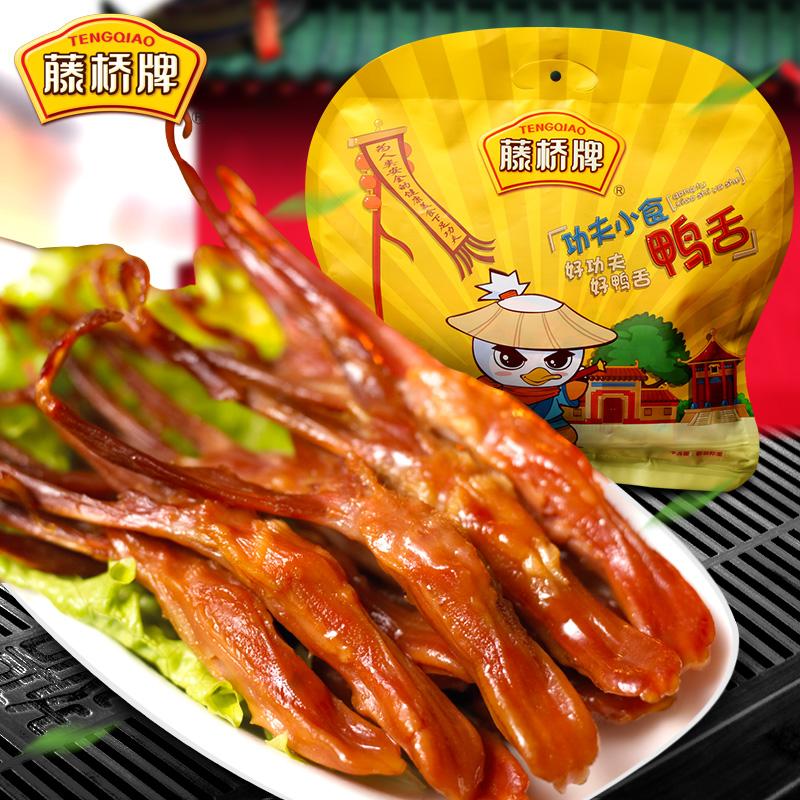温州特产新鲜真空鸭舌头藤桥牌 特色地方风味小吃酱/香辣鸭舌500g