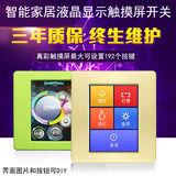 Casa intelligente 3.2 inch colore veru display LCD display touch screen switch intelligente switch light control switch