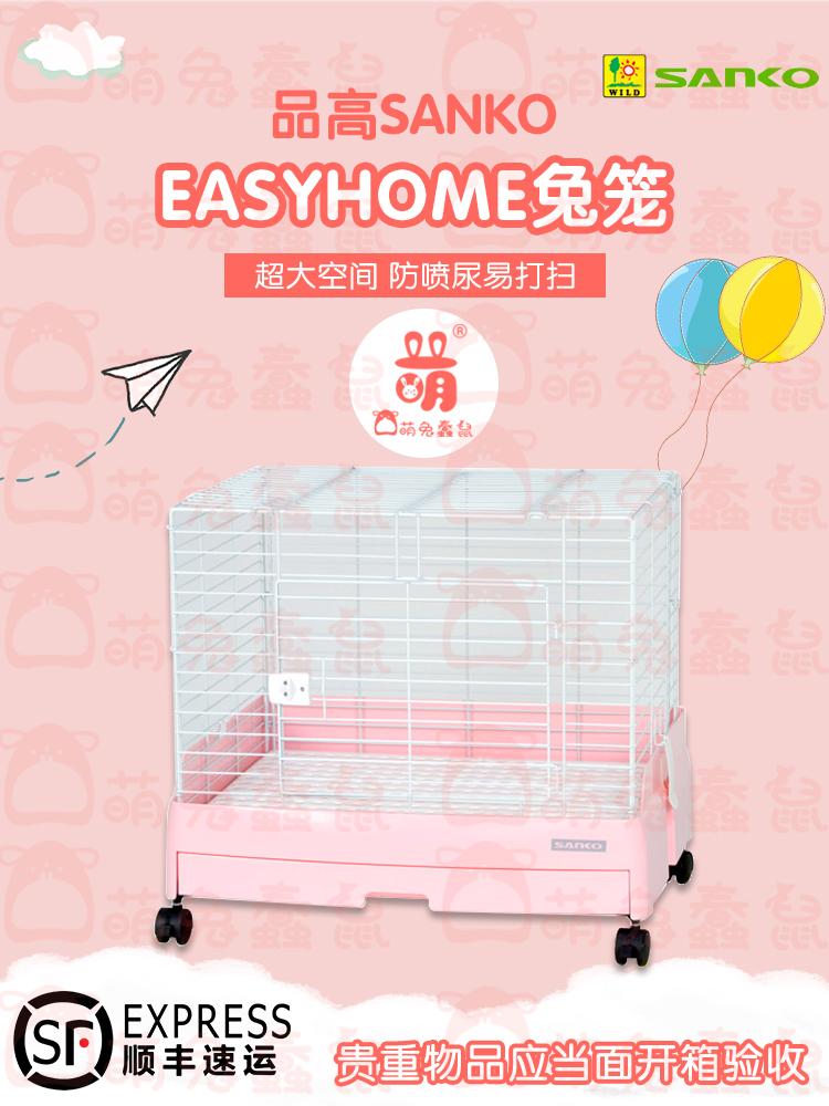 日本 sanko品高粉/白/黃/黑色新款兔籠豚鼠籠子順豐包郵C51-C55