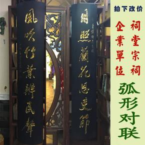 广告门头木雕实木牌匾定做匾仿古雕刻字门头招牌开业祠堂寺庙对联