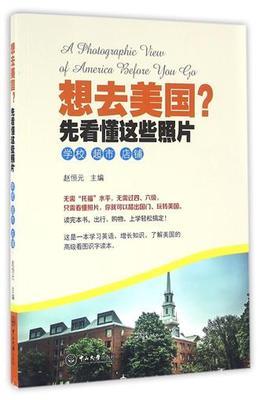 想去美国先看懂这些照片(学校超市店铺) 书 编者:赵恒元  中山大学 正版