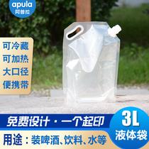 折叠水袋户外野营便携大容量补水壶热水桶装水袋骑行登山盛水储水